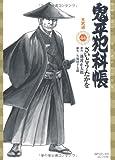 鬼平犯科帳 44 (SPコミックス)