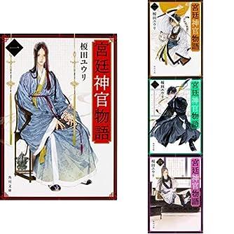 宮廷神官物語 (角川文庫) 1-4巻 新品セット (クーポン「BOOKSET」入力で+3%ポイント)