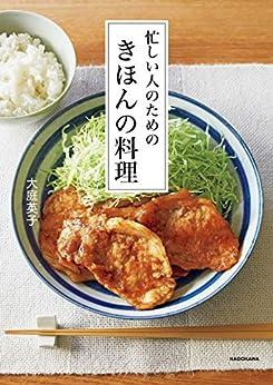 [大庭 英子]の忙しい人のための きほんの料理