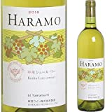 【JWC2017 銀賞受賞】ハラモ 甲州 シュール・リー [2016] ハラモワイン