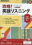 NHKラジオ 攻略! 英語リスニング 2016年10月号 [雑誌] (NHKテキスト)