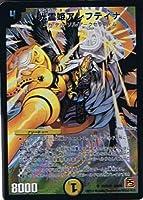 【デュエルマスターズ】《覚醒編 第1弾》光霊姫アレフティナ スーパーレア dm36-s2
