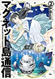 マグネット島通信 2巻 (バンチコミックス)