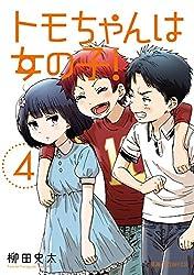 トモちゃんは女の子!(4) (星海社コミックス)