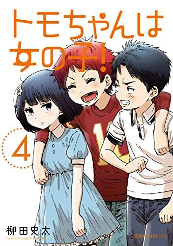 トモちゃんは女の子!(4) (星海社コミックス)の詳細を見る
