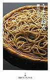 うまい蕎麦(日経プレミアシリーズ) 画像