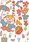 オタ女子ぐっちゃん (バンブーエッセイセレクション)