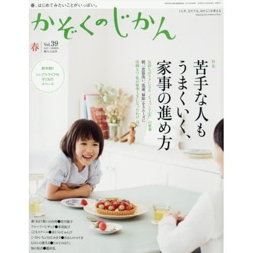かぞくのじかん Vol.39 春 2017年 03月号 [雑誌]