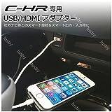 トヨタ C-HR(ZYX10/NGX50)専用 USB/HDMIアダプターKIT カーナビとの接続をスマートに iPod対応USB入力端子