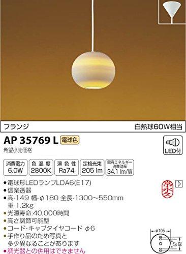 RoomClip商品情報 - コイズミ照明 和風照明 とことわ透陽 フランジ 電球色 AP35769L
