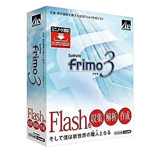 frimo 3 通常版