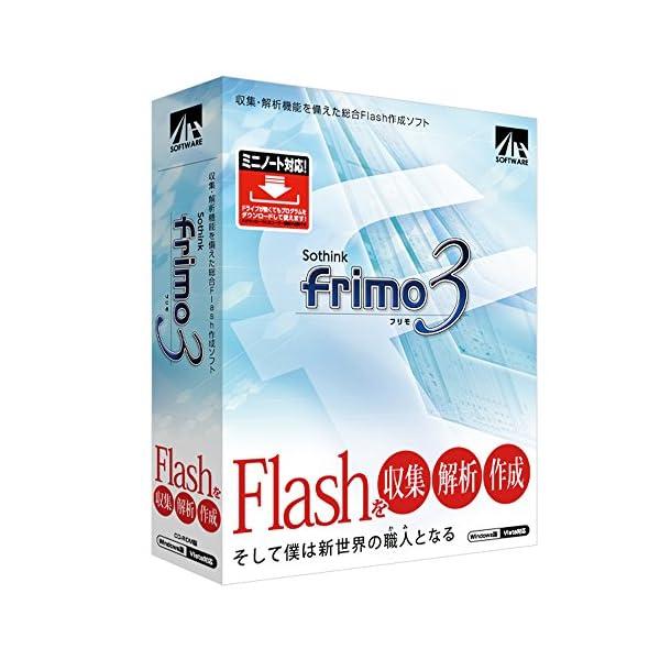 frimo 3 通常版の商品画像