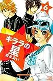 キララの星(6) (講談社コミックス別冊フレンド) 画像