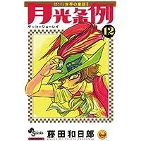 月光条例(12) (少年サンデーコミックス)