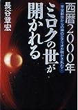 西暦2000年 ミロクの世が開かれる―宇宙創世からの神のシナリオが明かされた