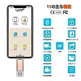 iPhone USBメモリー 32GB 最新版 フラッシュドライブ 3in1 iPhone/PC/Android/iPad IOS12対応 OTG Type- Cアダプタ付き(ピンク) 画像