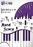 バンドスコアピースBP1922 ぼくのフレンド / みゆはん ~TVアニメ「けものフレンズ」エンディングテーマ (BAND SCORE PIECE)