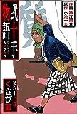 弐十手物語62 くさび狐