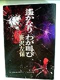 遙かなりわが叫び (1980年) (文春文庫)
