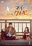 [DVD]オー・マイ・クムビDVD-BOX1