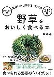 野草をおいしく食べる本 (フィールド別 見分け方、採り方、食べ方 110種) 画像