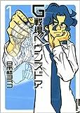 G戦場ヘヴンズドア / 日本橋 ヨヲコ のシリーズ情報を見る