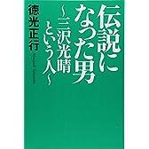 伝説になった男―三沢光晴という人