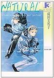 NATURAL (第3巻) (白泉社文庫)