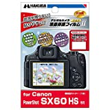 HAKUBAその他 液晶保護フィルム MarkII Canon PowerShot SX60 HS 専用 液晶保護フィルム MarkII DGF-CASX60の画像