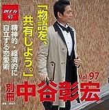 別冊・中谷彰宏97「物語を、共有しよう。」――精神的・経済的に自立する恋愛術