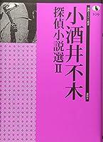 小酒井不木探偵小説選II (論創ミステリ叢書)