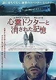 心霊ドクターと消された記憶[DVD]