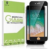 アイフォン8 強化ガラスフィルム-MORNTTE対応機種iPhone7 / iPhone8 ガラスフィルム 硬度9H/指紋防止/気泡レス 液晶保護フィルム アイフォン7 ガラスフィルム (ブラック)