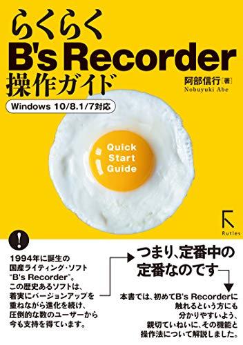らくらくB's Recorder 操作ガイド...