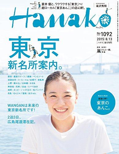 Hanako(ハナコ) 2015年 8/13 号 [雑誌]の詳細を見る