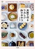 無水白菜サバ鍋(おは朝・おはよう朝日ですで紹介)のレシピ