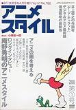 アニメスタイル 2000年04月号