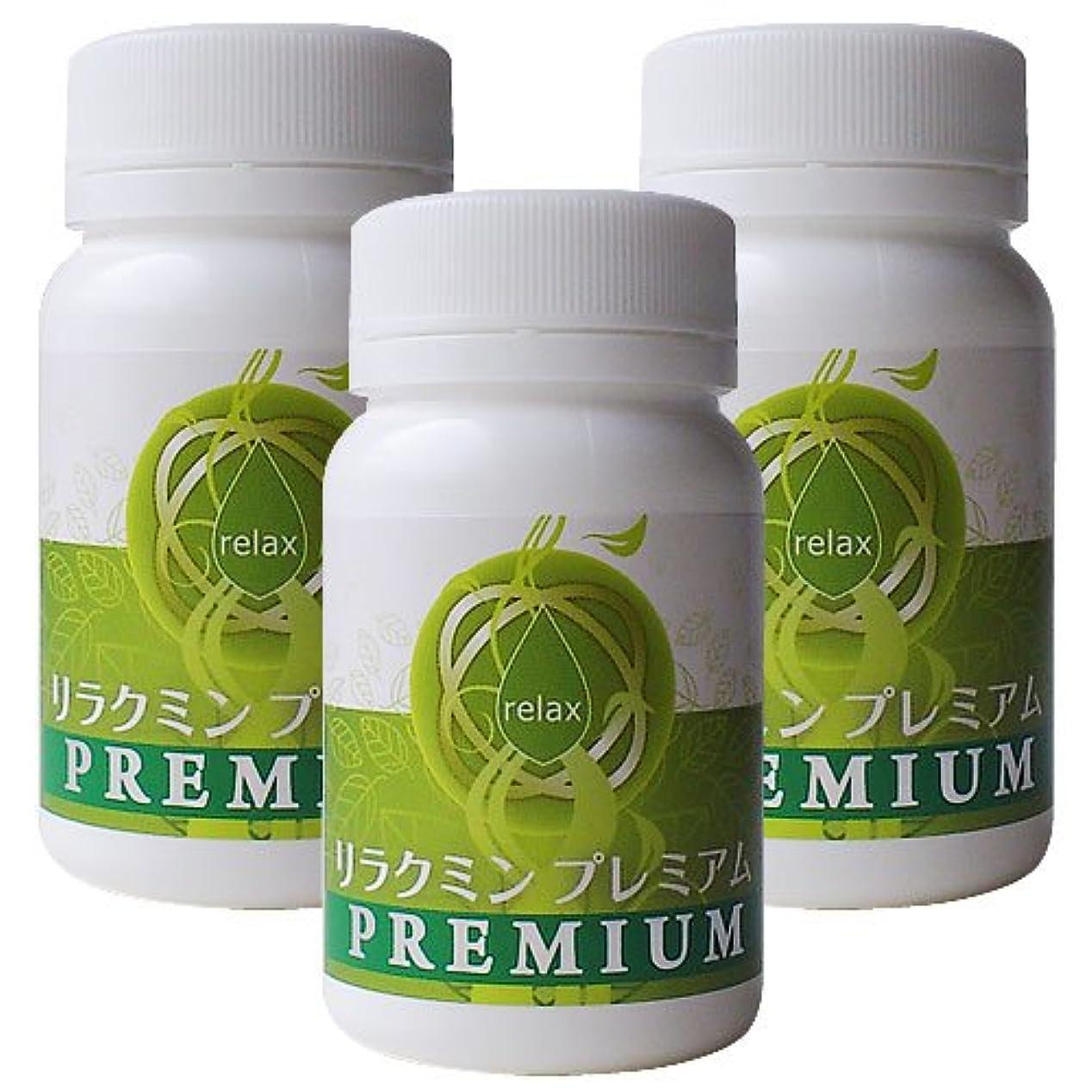 心のこもった鷲吸うセロトニン サプリ (日本製) ギャバ DHA EPA ラフマ葉 イチョウ葉 エゾウコギ [リラクミンプレミアム 3本セット] 450粒入 (約3か月分) リラクミン サプリメント