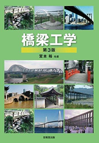 橋梁工学の詳細を見る