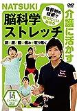 介護に活かす NATSUKI 脳科学ストレッチ [DVD]