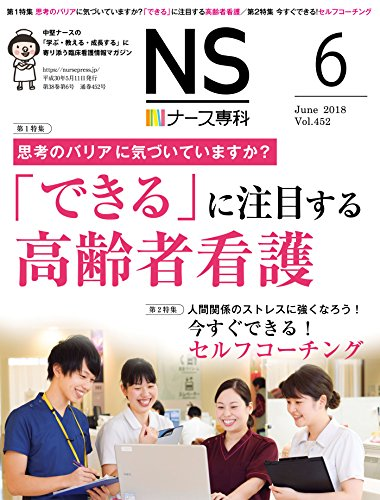 月刊「ナース専科」 2018年6月号