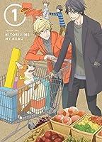 ひとりじめマイヒーロー 01 (イベント優先販売申込券(第1部)付き) [Blu-ray]