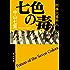 七色の毒 刑事犬養隼人 「刑事犬養隼人」シリーズ (角川文庫)