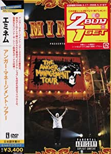アンガー・マネージメント・ツアー [DVD]