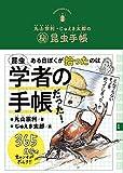 丸山宗利・じゅえき太郎の?昆虫手帳