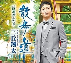 散歩道♪三丘翔太のCDジャケット