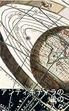 アンティキティラの星の人々<上下合巻版>―ワンス・アポン・ア・タイム・イン・ザ・レトロフューチャー―