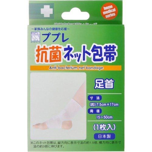 ププレ 抗菌ネット包帯 足首用(1枚入)