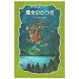 魔女のひつぎ (講談社 青い鳥文庫 Kシリーズ)