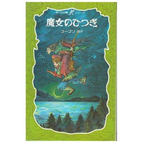 魔女のひつぎ (講談社 青い鳥文庫 Kシリーズ)の詳細を見る